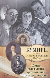 Самые скандальные треугольники русской истории обложка книги