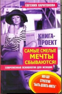 Харитонова Е - Самые смелые мечты сбываются! обложка книги