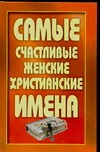 Анохина Н. - Самые счастливые женские христианские имена обложка книги
