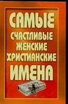Самые счастливые женские христианские имена Анохина Н.