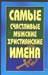 Анохина Н. - Самые счастливые мужские христианские имена' обложка книги