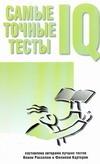 Рассел К. - Самые точные тесты  IQ тестов обложка книги