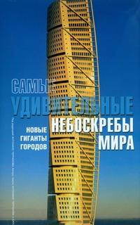 Спирито Джан Паоло - Самые удивительные небоскребы мира обложка книги