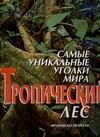 Петретти Ф. - Самые уникальные уголки мира. Тропический лес' обложка книги