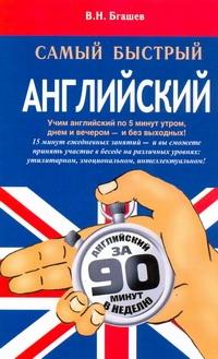 Бгашев В.Н. - Самый быстрый английский обложка книги