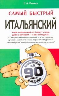 Рыжак Е.А. - Самый быстрый итальянский обложка книги