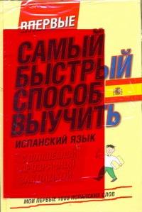 - Самый быстрый способ выучить испанский язык. Мои первые 1000 испанских слов обложка книги