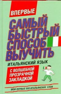 - Самый быстрый способ выучить итальянский язык обложка книги