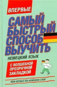 - Самый быстрый способ выучить немецкий язык. Мои первые 500 немецких слов обложка книги