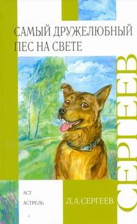 Самый дружелюбный пес на свете. Железный дым Сергеев Л.А.