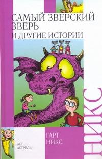 Самый зверский зверь и другие истории Никс Г.