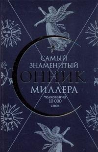 Миллер Г. - Самый знаменитый сонник Миллера. Толкования 10 000 снов обложка книги