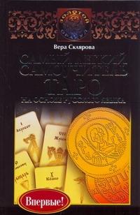 Склярова Вера - Самый легкий  самоучитель Таро на основе русского языка обложка книги