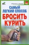 Миллер М. - Самый легкий способ бросить курить обложка книги