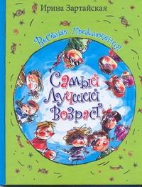 Зартайская Ирина - Самый лучший возраст. обложка книги