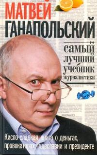 Ганапольский М.Ю. - Самый лучший учебник журналистики обложка книги