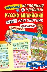 Эль Гард - Самый наглядный и удобный русско-английский разговорник обложка книги