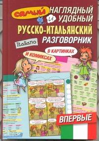 Эль Гард - Самый наглядный и удобный русско-итальянский разговорник [в картинках и комиксах обложка книги