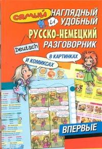 Эль Гард - Самый наглядный и удобный русско-немецкий разговорник [в картинках и комиксах] обложка книги