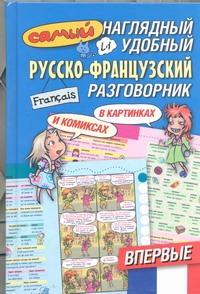 Эль Гард - Самый наглядный и удобный русско-французский разговорник [в картинках и комиксах обложка книги