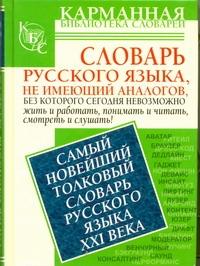 Самый новейший толковый словарь русского языка XXI века