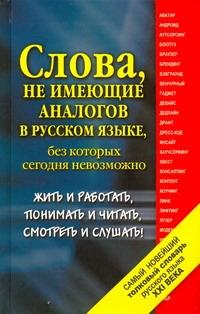 Самый новейший толковый словарь русского языка XXI века Шагалова Е.Н.