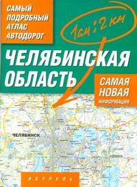 . - Самый подробный автодорог России. Челябинская область обложка книги