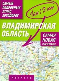 . - Самый подробный атлас автодорог России. Владимирская область обложка книги
