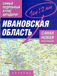 . - Самый подробный атлас автодорог России. Ивановская область обложка книги