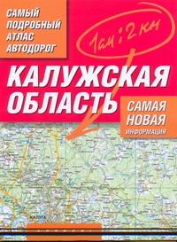 - Самый подробный атлас автодорог России. Калужская область обложка книги