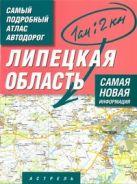 Самый подробный атлас автодорог России. Липецкая область