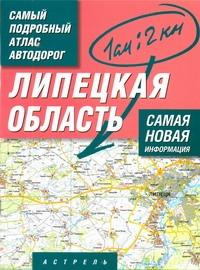 . - Самый подробный атлас автодорог России. Липецкая область обложка книги