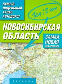 Самый подробный атлас автодорог России. Новосибирская область .
