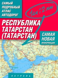 . - Самый подробный атлас автодорог России. Республика Татарстан (Татарстан) обложка книги