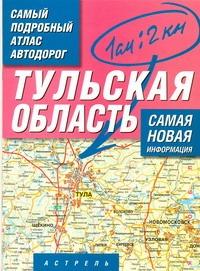 . - Самый подробный атлас автодорог России. Тульская область обложка книги