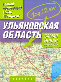 - Самый подробный атлас автодорог России. Ульяновская область. обложка книги