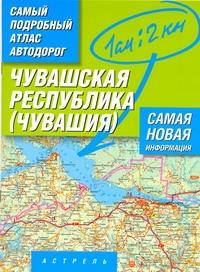 Самый подробный атлас автодорог России. Чувашская республика - Чувашия. Атлас ав обложка книги