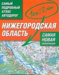 - Самый подробный атлас автодорог.  Нижегородская область обложка книги