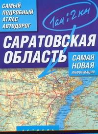 - Самый подробный атлас автодорог.  Саратовская область обложка книги