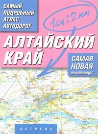 . - Самый подробный атлас автодорог. Алтайский край обложка книги