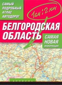 Притворов А.П. - Самый подробный атлас автодорог. Белгородская область обложка книги