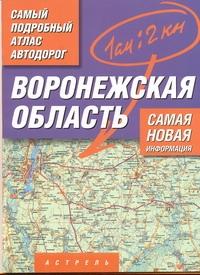 - Самый подробный атлас автодорог. Воронежская область обложка книги