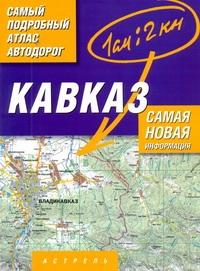 . - Самый подробный атлас автодорог. Кавказ обложка книги