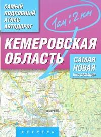 - Самый подробный атлас автодорог. Кемеровская область обложка книги