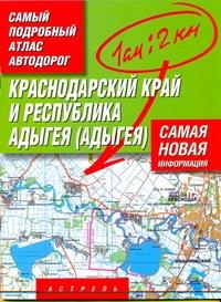 Самый подробный атлас автодорог. Краснодарский край и Республика Адыгея (Адыгея) .