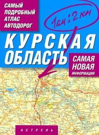 - Самый подробный атлас автодорог. Курская область обложка книги