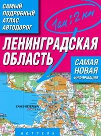 Самый подробный атлас автодорог. Ленинградская область обложка книги