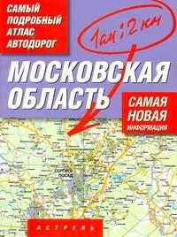 - Самый подробный атлас автодорог. Московская область обложка книги