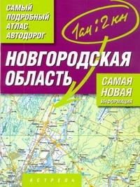 . - Самый подробный атлас автодорог. Новгородская область обложка книги