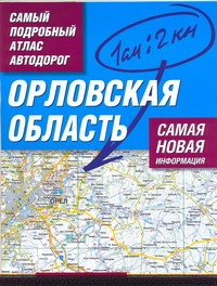 . - Самый подробный атлас автодорог. Орловская область обложка книги